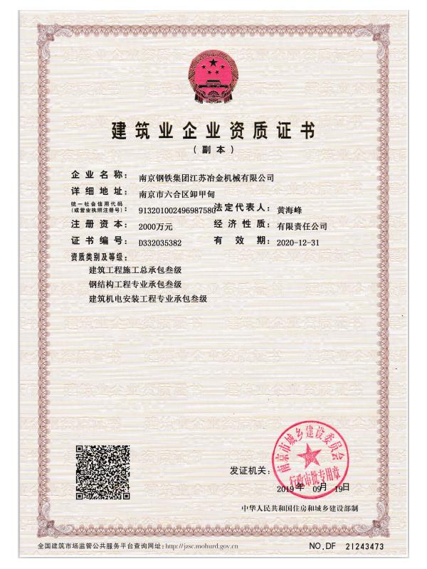 南京市建筑资质